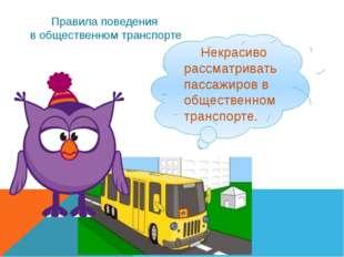 Некрасиво рассматривать пассажиров в общественном транспорте. Правила повед
