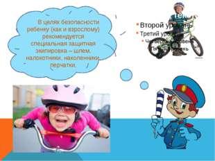 В целях безопасности ребенку (как и взрослому) рекомендуется специальная за