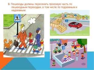 3. Пешеходы должны пересекать проезжую часть по пешеходным переходам, в том