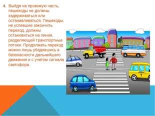 4. Выйдя на проезжую часть, пешеходы не должны задерживаться или останавлива