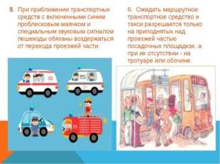 5. При приближении транспортных средств с включенными синим проблесковым мая