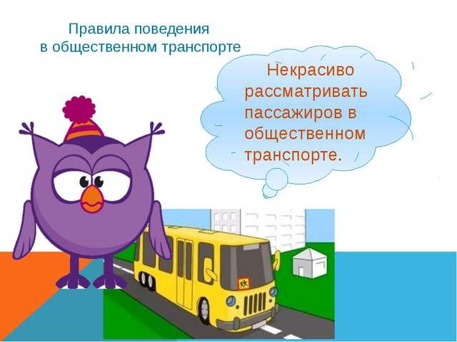 Некрасиво рассматривать пассажиров в общественном транспорте. Правила повед...