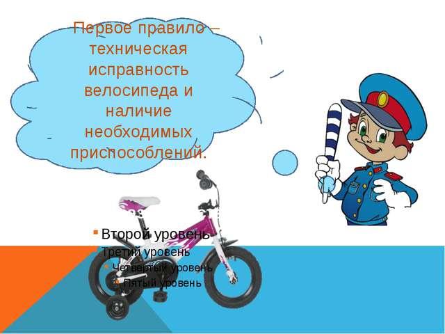 Первое правило – техническая исправность велосипеда и наличие необходимых пр...