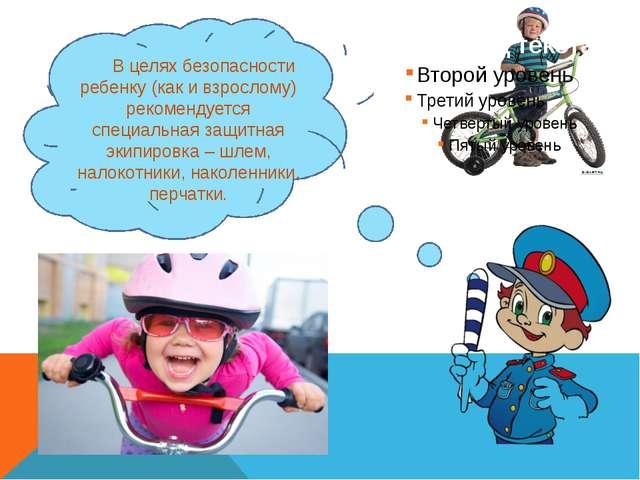 В целях безопасности ребенку (как и взрослому) рекомендуется специальная за...