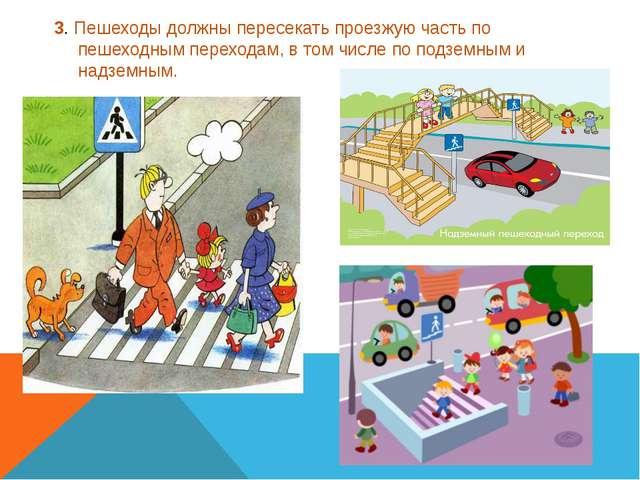 3. Пешеходы должны пересекать проезжую часть по пешеходным переходам, в том...