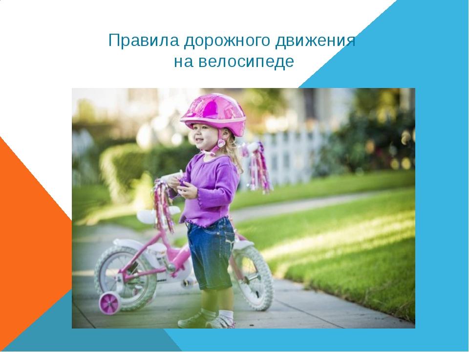 Правила дорожного движения на велосипеде