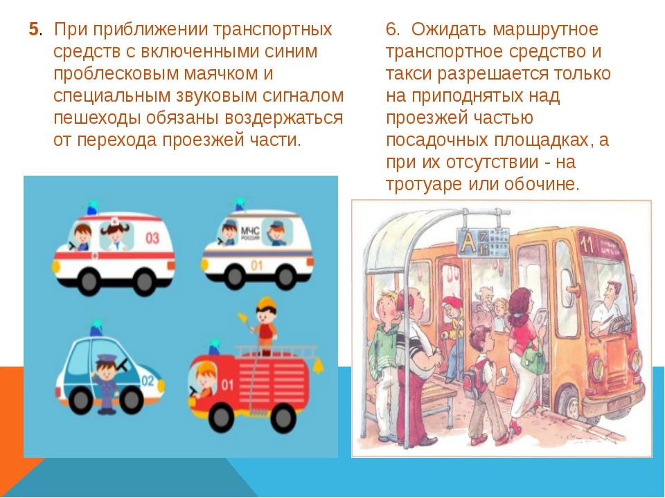 5. При приближении транспортных средств с включенными синим проблесковым мая...