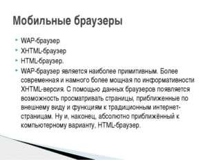 WAP-браузер XHTML-браузер HTML-браузер. WAP-браузер является наиболее примити