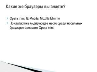 Opera mini, IE Mobile, Mozilla Minimo По статистике лидирующее место среди мо