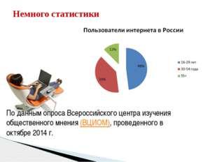 Немного статистики По данным опроса Всероссийского центра изучения общественн