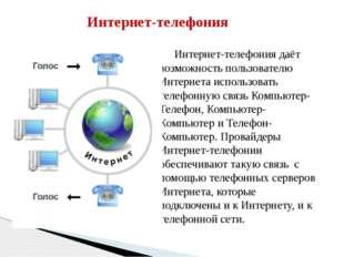 Интернет-телефония Интернет-телефония даёт возможность пользователю Интернет