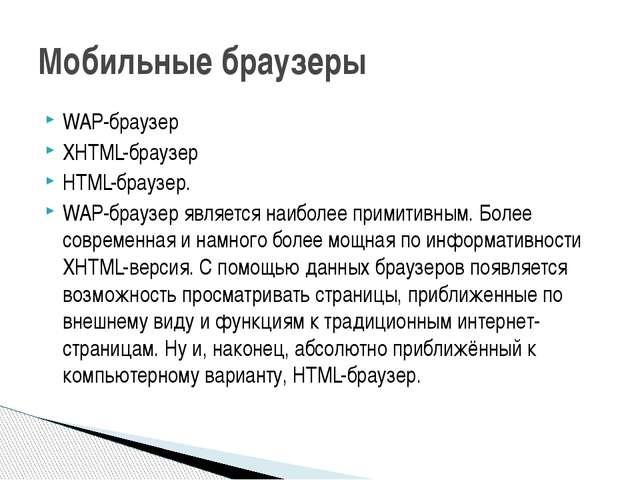 WAP-браузер XHTML-браузер HTML-браузер. WAP-браузер является наиболее примити...