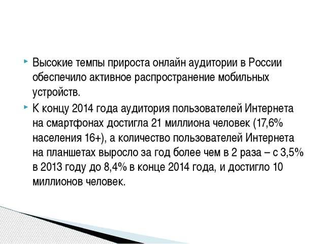 Высокие темпы прироста онлайн аудитории в России обеспечило активное распрост...