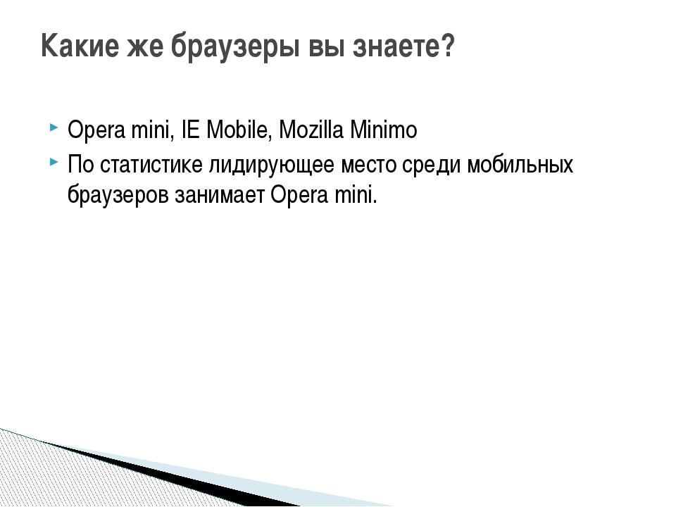 Opera mini, IE Mobile, Mozilla Minimo По статистике лидирующее место среди мо...