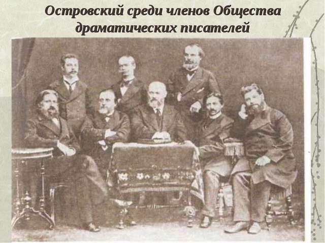 Островский среди членов Общества драматических писателей