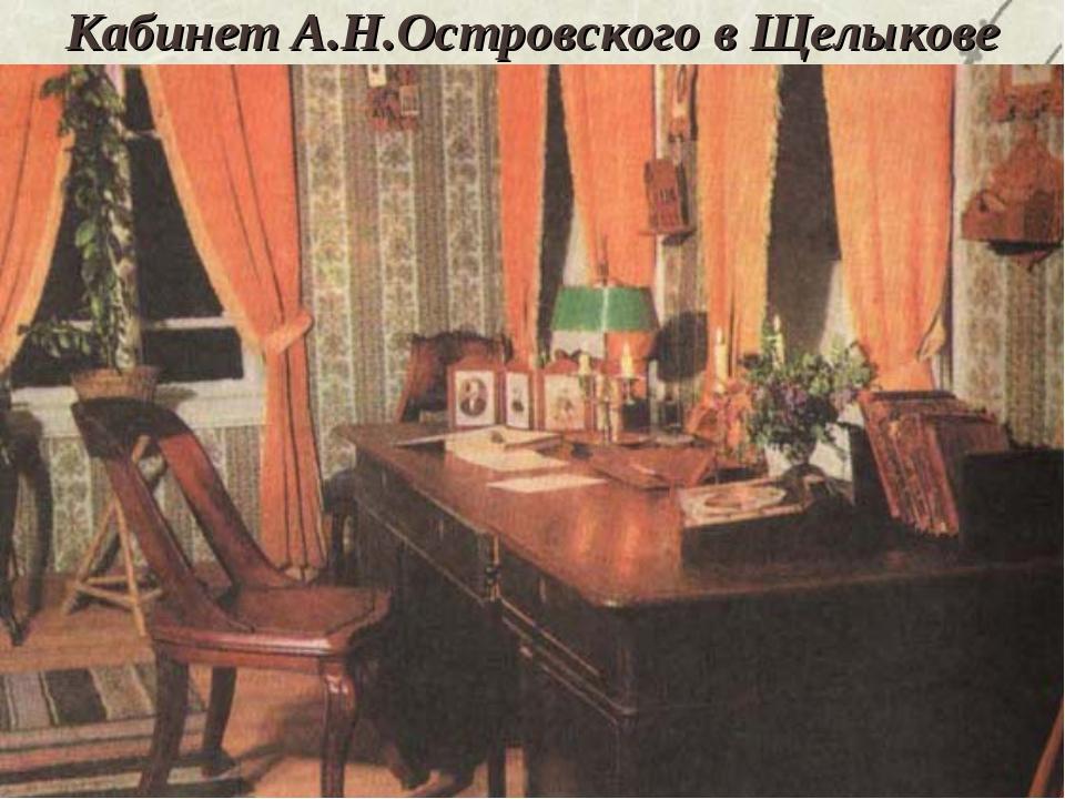 Кабинет А.Н.Островского в Щелыкове