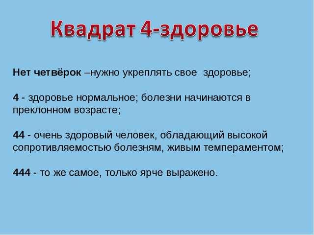 Нет четвёрок –нужно укреплять свое здоровье; 4 - здоровье нормальное; болезни...