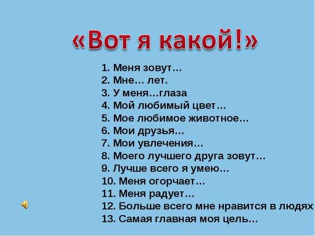 1. Меня зовут… 2. Мне… лет. 3. У меня…глаза 4. Мой любимый цвет… 5. Мое любим...