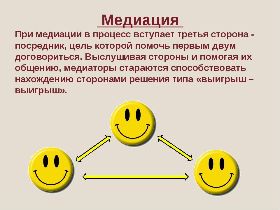 Медиация При медиации в процесс вступает третья сторона - посредник, цель ко...