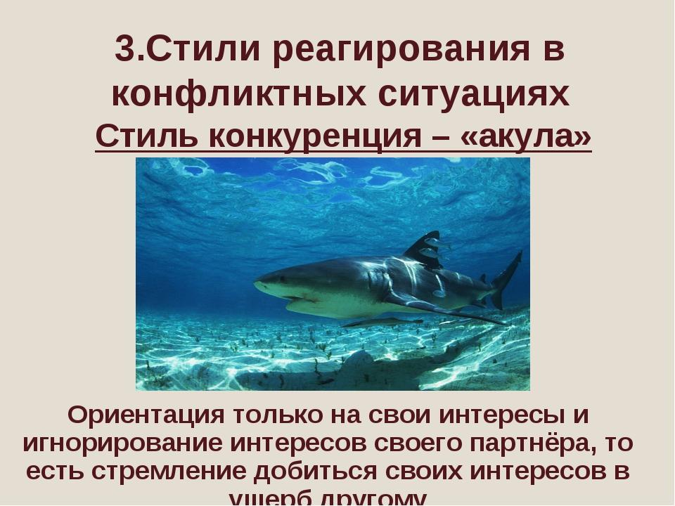 3.Стили реагирования в конфликтных ситуациях Стиль конкуренция – «акула» Орие...