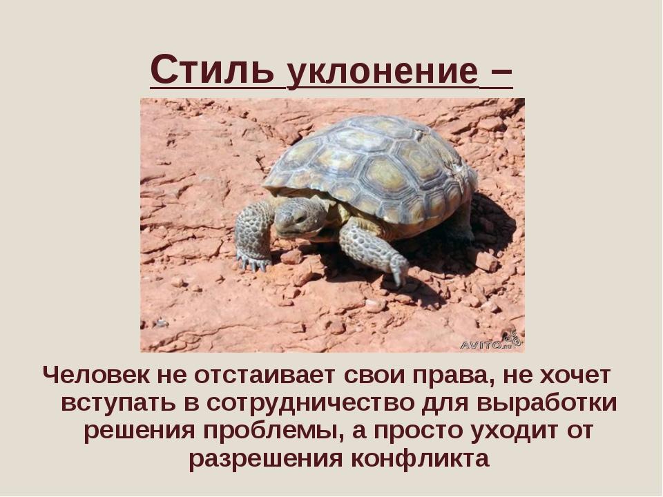 Стиль уклонение – «черепаха» Человек не отстаивает свои права, не хочет вступ...