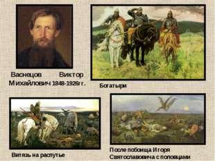 Васнецов Виктор Михайлович 1848-1926гг. Витязь на распутье После побоища Игор