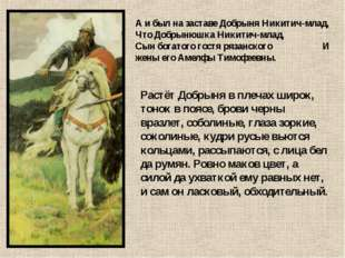 А и был на заставе Добрыня Никитич-млад, Что Добрынюшка Никитич-млад, Сын бог