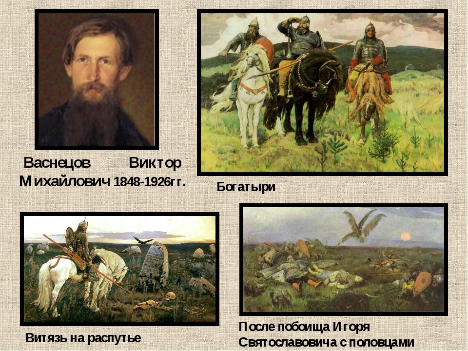 Васнецов Виктор Михайлович 1848-1926гг. Витязь на распутье После побоища Игор...