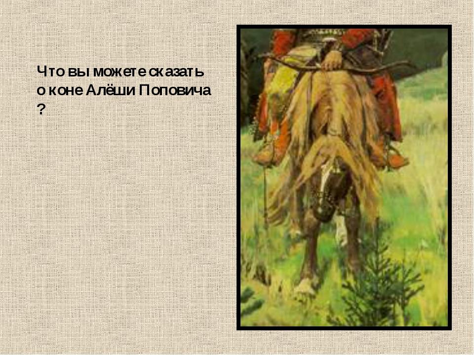 Что вы можете сказать о коне Алёши Поповича ?