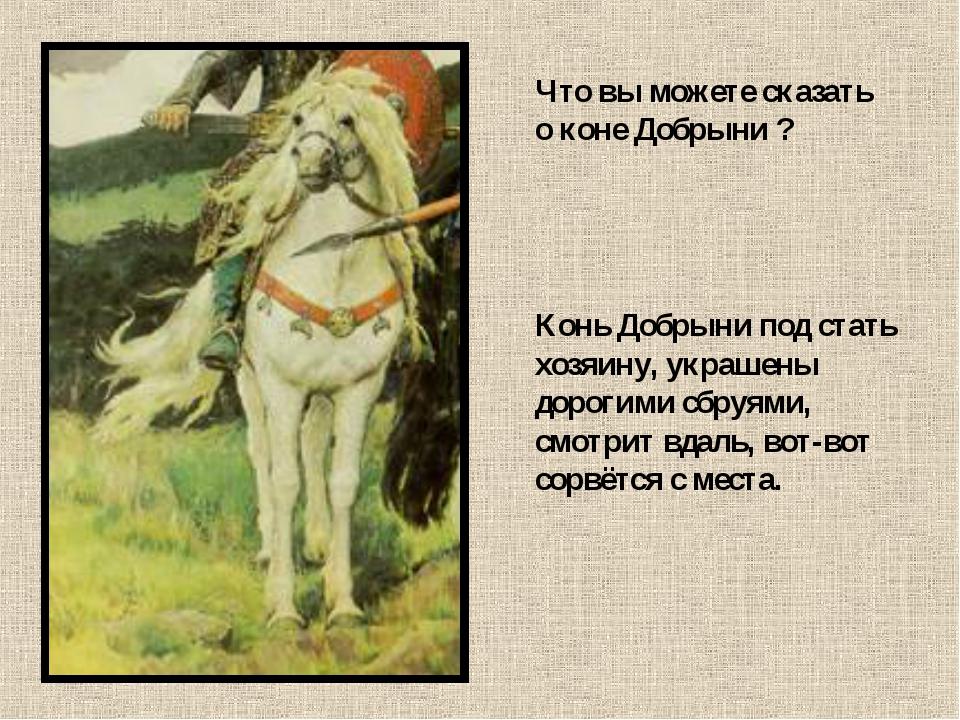 Что вы можете сказать о коне Добрыни ? Конь Добрыни под стать хозяину, украше...