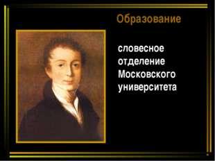 Образование словесное отделение Московского университета