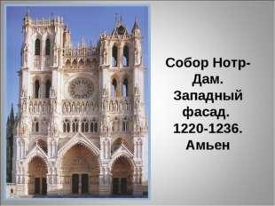 Собор Нотр-Дам. Западный фасад. 1220-1236. Амьен