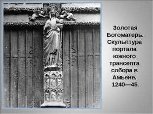 Золотая Богоматерь. Скульптура портала южного трансепта собора в Амьене. 1240