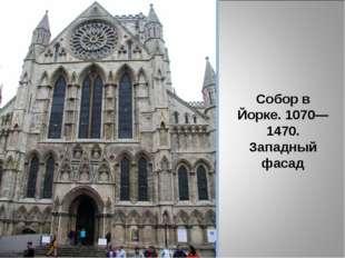 Собор в Йорке. 1070—1470. Западный фасад