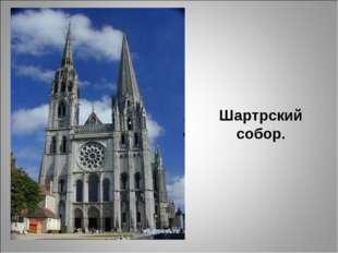 Шартрский собор.