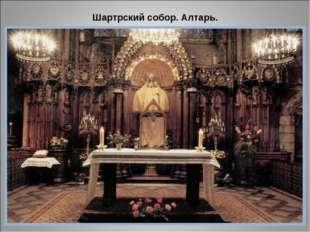 Шартрский собор. Алтарь.