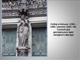 Собор в Кельне. 1248—1560, окончен 1842—80. Скульптура центральных врат запад
