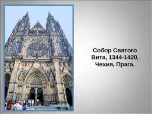 Собор Святого Вита, 1344-1420, Чехия, Прага.