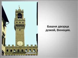 Башня дворца дожей, Венеция.