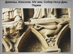 Демоны. Консоли. XIV век. Собор Нотр-Дам. Париж