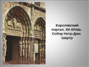 Королевский портал. XII-XIVвв. Собор Нотр-Дам. Шартр