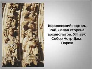 Королевский портал. Рай. Левая сторона архивольтов. XIII век. Собор Нотр-Дам.