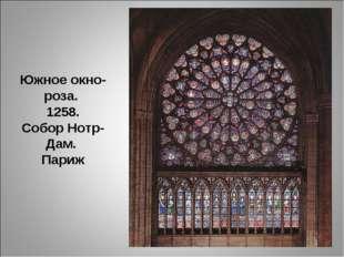 Южное окно-роза. 1258. Собор Нотр-Дам. Париж