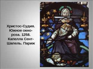 Христос-Судия. Южное окно-роза. 1258. Капелла Сент-Шапель. Париж