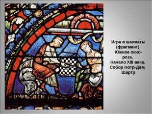 Игра в шахматы (фрагмент). Южное окно-роза. Начало XIII века. Собор Нотр-Дам.