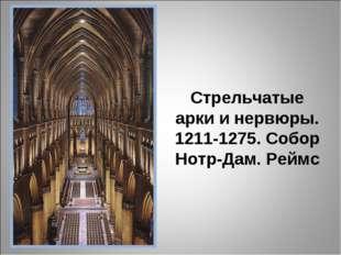 Стрельчатые арки и нервюры. 1211-1275. Собор Нотр-Дам. Реймс