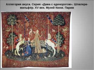 Аллегория вкуса. Серия «Дама с единорогом». Шпалера-мильфёр. XV век. Музей Кю