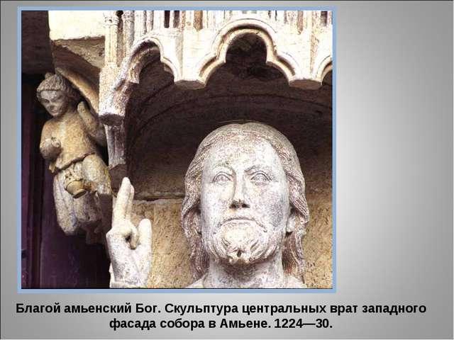 Благой амьенский Бог. Скульптура центральных врат западного фасада собора в А...