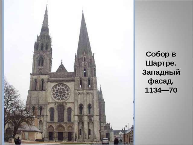 Собор в Шартре. Западный фасад. 1134—70