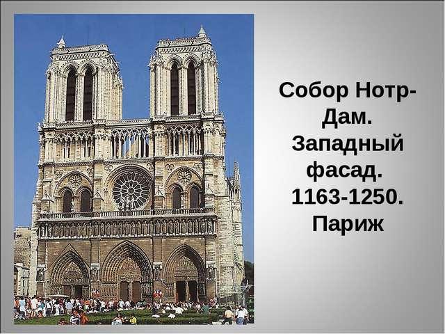Собор Нотр-Дам. Западный фасад. 1163-1250. Париж